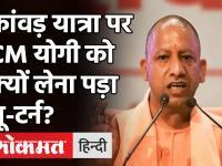 Uttar Pradesh: Kanwar Yatra पर Yogi Sarkar ने क्यों लिया यू टर्न, अब नहीं होगी कांवड़ यात्रा!
