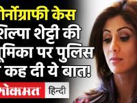 Raj Kundra Pornography Case: Shilpta Shetty की भूमिका पर Mumbai Police ने कह दी ये बात!