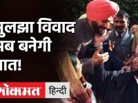 """CM Amrinder Singh ने Siddhu को मान लिया Punjab Congress का """"Captain"""", देखें कैसे सुलझा विवाद!"""