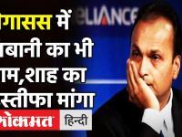 पेगासस मामला: अनिल अंबानी की भी जासूसी हुई, Rahul Gandhi ने गृहमंत्री Amit Shah का इस्तीफा मांगा!