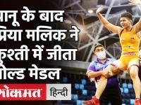 Tokyo Olympic में चानू के बाद Priya Malik ने World Wrestling Championship में जीता Gold