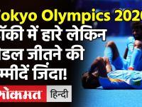 Tokyo Olympics 2021:Indian Men's Hockey Team Semifinal में हारी, लेकिन मेडल जीतने की उम्मीदें जिंदा!