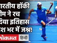 Tokyo Olympics 2021: Indian Hockey Team ने 41 साल बाद जीता पदक, देश भर में जश्न!