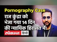 Pornography Case: Raj Kundra को नहीं मिली राहत, कोर्ट ने 14 दिन की न्यायिक हिरासत में भेजा