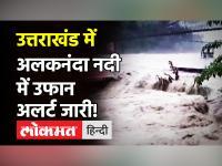 उत्तराखंड में विकराल हुआ अलकनंदा नदी का स्वरूप, बाढ़ के पानी में डूबे निचले इलाके!
