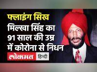 Milkha Singh Death: नहीं रहे 'फ्लाइंग सिख' मिल्खा सिंह,PM Modi बोले- लाखों के लिए आप प्रेरणा रहेंगे!