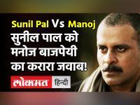 Sunil Pal vs Manoj Bajpayee: सुनील पाल के 'गिरा हुआ' कमेंट पर मनोज बाजपेयी ने दिया रिएक्शन!