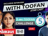 Lokmat Exclusive: फिल्म तूफ़ान की स्टार कास्ट के साथ खास बातचीत