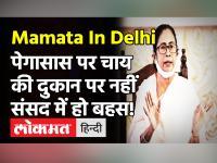 Sonia Gandhi से मिलीं Mamata Banerjee, Rahul Gandhi भी रहे मौजूद, कई मुद्दे पर चर्चा!