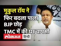 Mukul Roy joins TMC: बंगाल में BJP को बड़ा झटका, टीएमसी में शामिल हुए मुकुल रॉय, 4 साल बाद घर वापसी