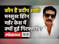 एनकाउंटर स्पेशलिस्ट Pradeep Sharma को 28 जून तक NIA की हिरासत में भेजा गया, जानें क्या है आरोप