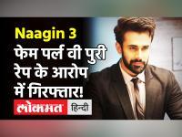Naagin 3 Actor Pearl V Puri पर लगे Rape के गंभीर आरोप, Mumbai Police ने किया गिरफ्तार!