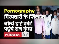 Pornography Case: बॉम्बे हाई कोर्ट पहुंचे Raj Kundra, अश्लील फिल्म केस में गिरफ्तारी को बताया अवैध!