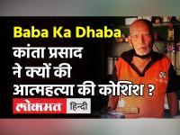 Baba Ka Dhaba वाले Kanta Prasad ने की Suicide की कोशिश! जानें क्या है हाल?