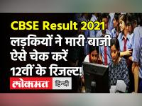 CBSE Class 12th Result 2021: सीबीएसई बोर्ड 12वीं के रिजल्ट घोषित, इस Direct Link से चेक करें नतीजे