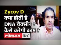 Zycov Dक्या होती है DNA वैक्सीन ? कैसे करेगी काम ?