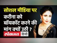 #BoycottKareenaKhanTwitter पर हो रहा है ट्रेंड,जानें क्यों उठी Kareena Kapoor Khan को लेकर ऐसी मांग!