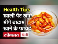 खाली पेट खाएं भीगे बादाम, 10 बीमारियों से हो सकता है बचाव!