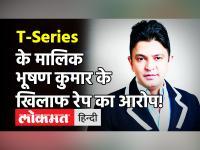भूषण कुमार के खिलाफ रेप का केस दर्ज, 30 साल की लड़की ने लगाए सनसनीखेज आरोप!