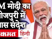 प्रधानमंत्री गरीब परिवार कल्याण अन्न योजना: PM मोदी ने भोजपुरी में ट्वीट कर कहा- योजना से देशभर के करोडों लोगन के फैदा होई