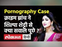 Pornography Case: Shilpa Shetty से हुई पूछताछ,Raj Kundra की गिरफ्तारी के बाद लिखा दूसरा इमोशनल पोस्ट