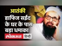 मुंबई हमले के मास्टरमाइंड आतंकी Hafiz Saeed के घर के पास बड़ा धमाका, कई मकानों के उड़े पखच्चे