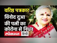 ऐक्ट्रेस Mallika dua की मां Chinna Dua का निधन, Corona से हार गईं जंग, पति Vinod Dua ने दी जानकारी!