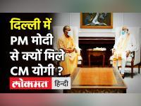 आने वाले UP चुनाव के बीच PM Modi से मिले CM Yogi,सवा घंटे तक चली बातचीत, मीडिया से नहीं की कोई बात