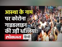 Hyderabad Bonalu Celebrations: Telangana में धर्म-आस्था के नाम पर Covid19-Guidlines उड़ी धज्जियां!