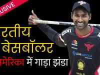 बेसबॉल खिलाड़ी नरेंद्र कुमार ने अमेरिका में गाड़ा भारत का झंडा, खेलेंगे विदेशी लीग में