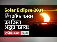 Ring Of Fire कैसे बनता है ? कल था साल का पहला सूर्यग्रहण
