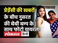 TMC सांसद Nusrat Jahan की Baby Bump में सामने आई तस्वीर, पति निखिल जैन ने कहा- ये बच्चा मेरा नहीं!