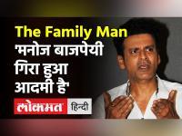 The Family Man: Manoj Bajpayee को Sunil Pal ने बताया घटिया इंसान, कहा- मनोज बाजपेयी गिरा हुआ आदमी है