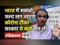 Coronavirus: भारत में सबको जल्द लग जाएगा टीका सरकार ये बातें मान लें!
