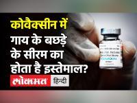 Corona Vaccine: क्या Covaxin में Calf Serum का इस्तेमाल होता है? अफवाहों पर सरकार ने जारी किया बयान!
