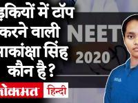 NEET Result 2020: लड़कियों में Akanksha Singh बनीं 720 में से 720 Score कर Topper, Soyeb Aftab को 1st रैंक