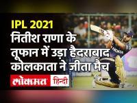 Kolkata ने Hyderabad को 10 रनों से हराया, Nitish Rana ने खेली शानदार पारी