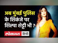 Shilpa Shetty से भी मुंबई पुलिस कर सकती है पूछताछ, Raj Kundra को भेजा गया 23 जुलाई तक कस्टडी में!