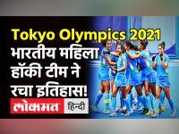 Tokyo Olympics: महिला हॉकी टीम ने रचा इतिहास, गोल्ड से 2 कदम दूर, क्या कहा खेल विशेषज्ञ मतीन खान ने!