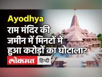 Ram Mandir की जमीन खरीद में घोटाले का आरोप, जानें AAP नेता Sanjay Singh के आरोप और ट्रस्ट की सफाई!