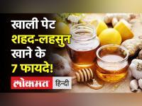 इन 7 रोगों से राहत पाने के लिए खाएं शहद-लहुसन!