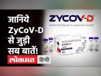 12 साल से ऊपर वाले बच्चों के लिए पहली Corona Vaccine ZyCoV-D को भारत में मंजूरी