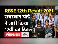 Rajasthan Board RBSE 12th Result 2021 Declared: जारी हुआ 12वीं का रिजल्ट, ऐसे करें चेक!