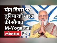 Yoga Day 2021: दुनिया को भारत की सौगात, M-Yoga App से अलग-अलग भाषाओं में होगा योग का प्रसार