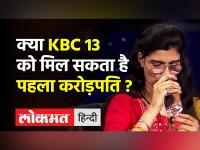 KBC 13: मिल सकता है पहला करोड़पति ? दृष्टिहीन महिला ने कर दिया कमाल!