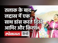 लद्दाख में एक साथ डांस करते दिखाई दिए Aamir Khan और Kiran Rao, देखिए VIDEO