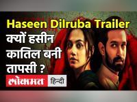 Haseen Dilruba Trailer: थ्रिलर और सस्पेंस से भरी है हसीन दिलरूबा की कहानी