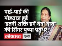 Itni Shakti Hame Dena Daata की सिंगर Pushpa Pagdhare आर्थिक तंगी से बेहाल, PM मोदी से लगाई ये गुहार!