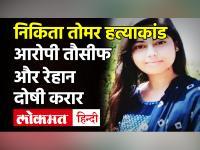 Nikita Tomar Murder Case में तौसीफ और रेहान दोषी करार, शुक्रवार को सजा पर होगी बहस