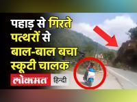 Landslide ।Uttarakhand-Himachal में Landslide से Highway बंद, पहाड़ों से पत्थर गिरने का Video Viral